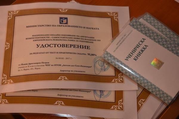 Церемония за  приключване на първия учебен срок!