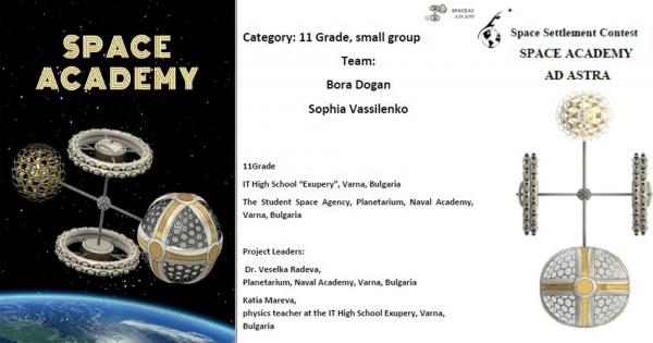 Престижна награда от Международния конкурс на НАСА