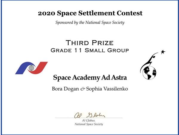 Споделено от лауреатите в Международния конкурс на НАСА