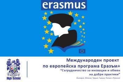 """Гимназия """"Екзюпери"""" домакин на среща по Еразъм +"""