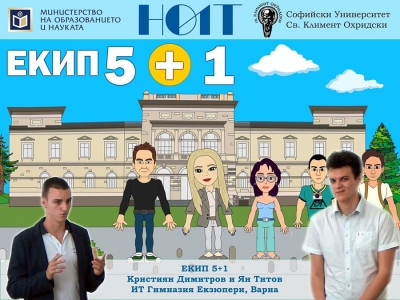 Трети в България на Националната олимпиада по информационни технологии