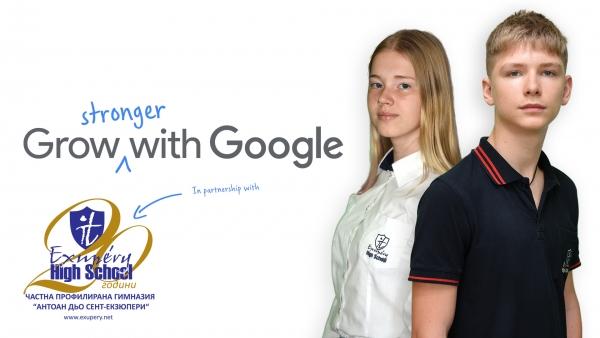 Осмокласници със стипендия от Google за отлични резултати.