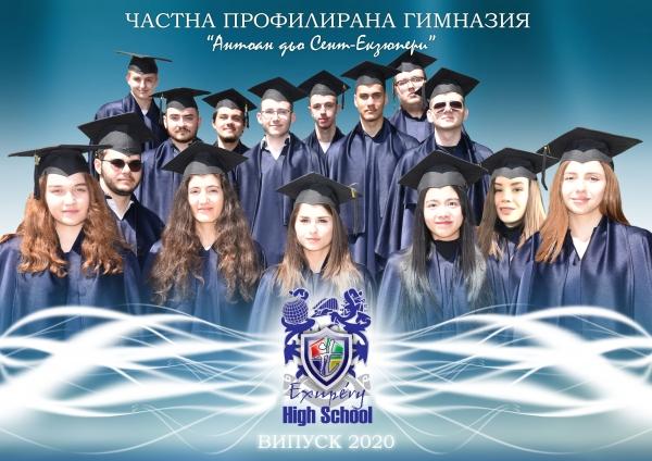 Изпращане на Випуск 2020 на Частна профилирана гимназия